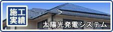 施工実績太陽光発電